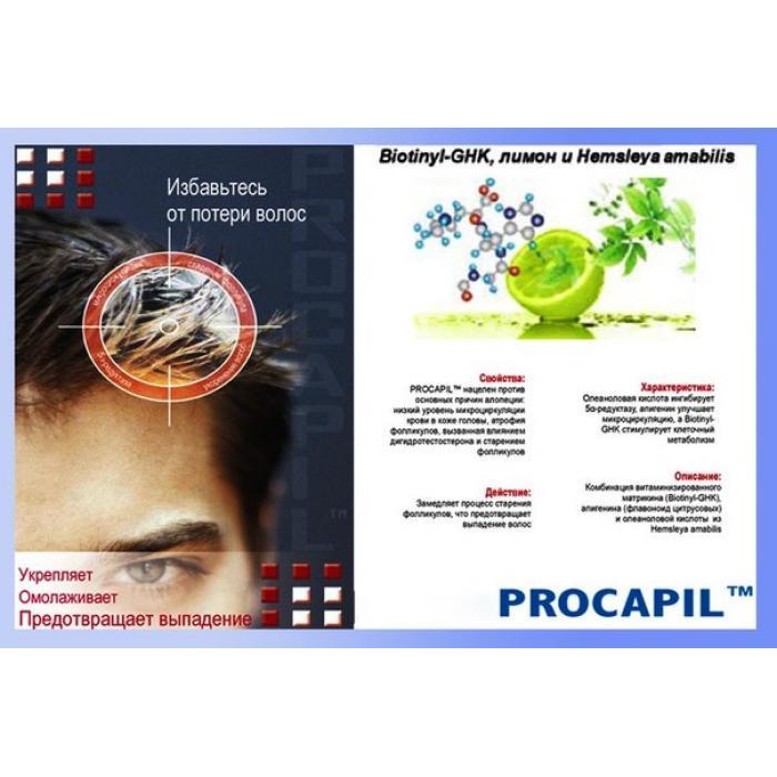 PROCAPIL™ 10 мл.