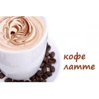 Кофе  Lait, отдушка Франция, 100 гр