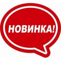 Новинки Зима 2019 - 2020 г
