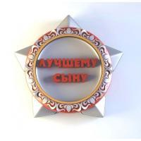 """Орден """"Лучшему сыну"""" 2D, форма силиконовая"""