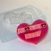 Люблю маму (надпись на сердце) ЕХ, 1шт, форма пластиковая
