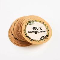 """Наклейки """"100% натурально"""" 50 шт в упаковке"""