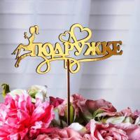 """Топпер """"Подружке"""" золотой"""