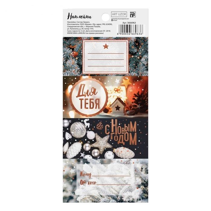 """Наклейки """"Уютный новый год"""", 1 лист"""