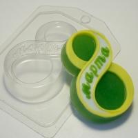 8 марта Классическое, форма для мыла пластиковая, 3шт