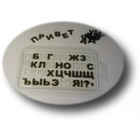 Алфавит, форма для мыла и шоколада пластиковая