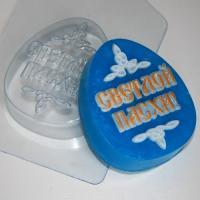 Яйцо плоское - Светлой Пасхи ЕХ, 1шт, форма пластиковая